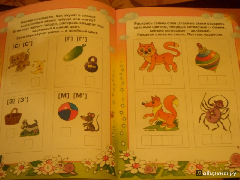 Иллюстрация 5 из 10 для Обучаемся грамоте. Для 5-6  лет - Гаврина, Топоркова, Кутявина | Лабиринт - книги. Источник: мамочка Оксаночка