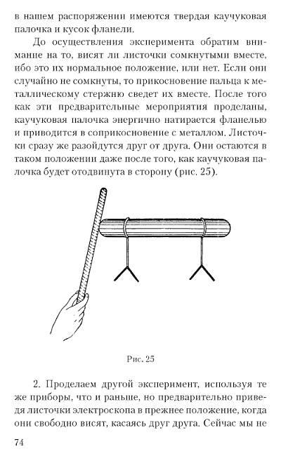 Иллюстрация 3 из 8 для Эволюция физики: развитие идей от первоначальных понятий до теории относительности и квантов - Эйнштейн, Инфельд | Лабиринт - книги. Источник: Joker