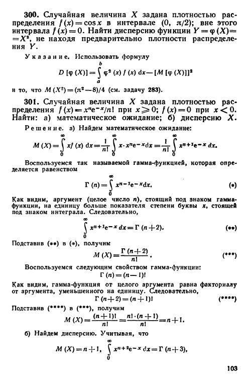 Решение задач математической статистики задачи по транспортной логистике решения