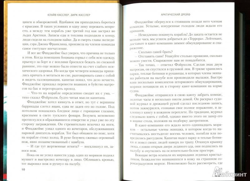 Иллюстрация 5 из 7 для Арктический дрейф - Касслер, Касслер   Лабиринт - книги. Источник: Александров  Юрий