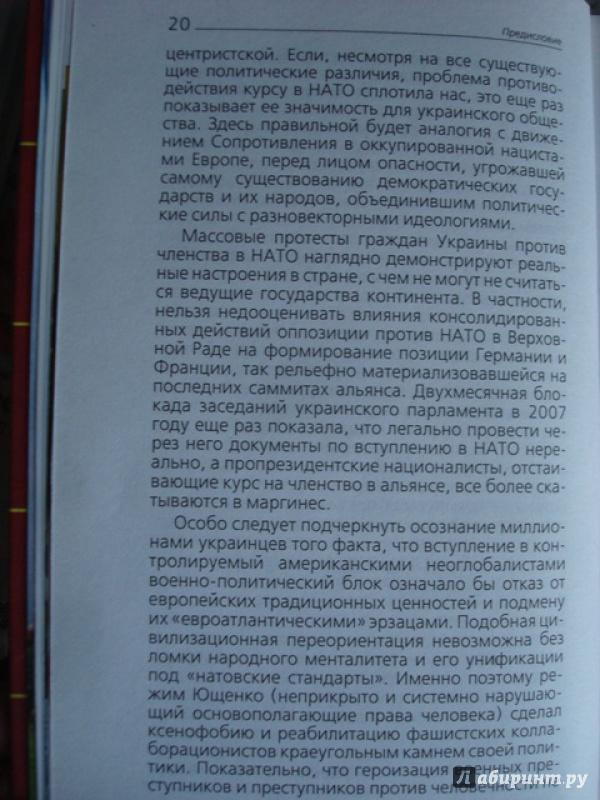 Иллюстрация 9 из 10 для Заявка на самоубийство. Зачем Украине НАТО? - Крючков, Табачник, Симоненко, Гриневецкий, Толочко | Лабиринт - книги. Источник: Art.Alex.com