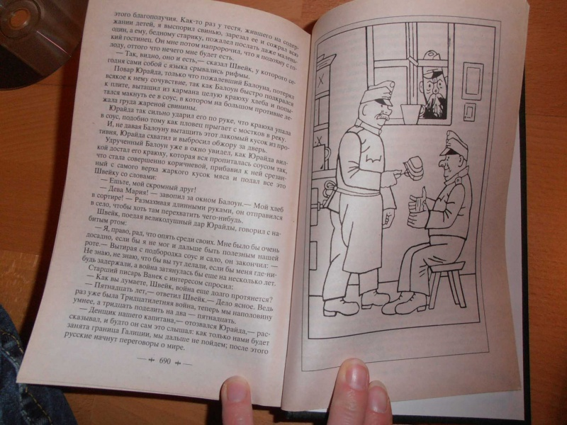 Иллюстрация 11 из 14 для Похождение бравого солдата Швейка - Ярослав Гашек   Лабиринт - книги. Источник: Гусева  Анна Сергеевна