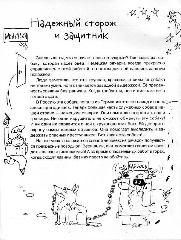 Иллюстрация 1 из 3 для Собаки большие и маленькие. От точки к точке - Ольга Александрова | Лабиринт - книги. Источник: РИВА