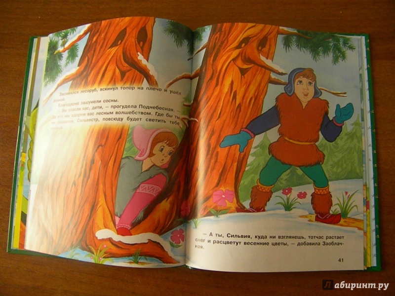 Иллюстрация 29 из 31 для Синдбад-мореход и другие сказки | Лабиринт - книги. Источник: Oresta