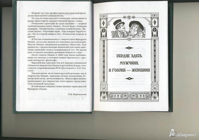 Иллюстрация 4 из 18 для Изречения и афоризмы Ф. Ницше. Злая мудрость - Фридрих Ницше | Лабиринт - книги. Источник: ЛиС-а