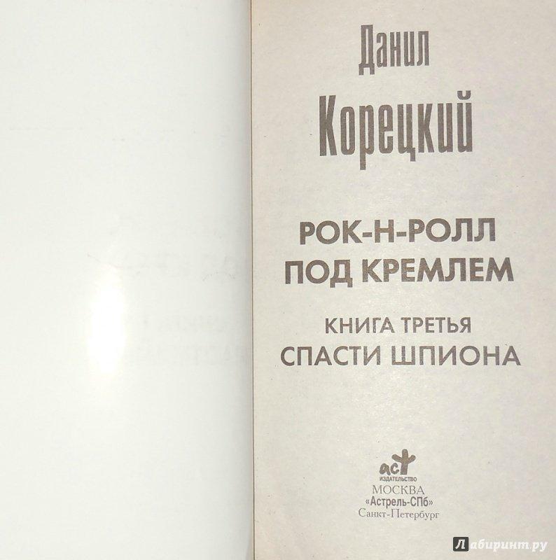 Иллюстрация 4 из 11 для Рок-н-ролл под Кремлем. Книга 3. Спасти шпиона - Данил Корецкий   Лабиринт - книги. Источник: А. С.