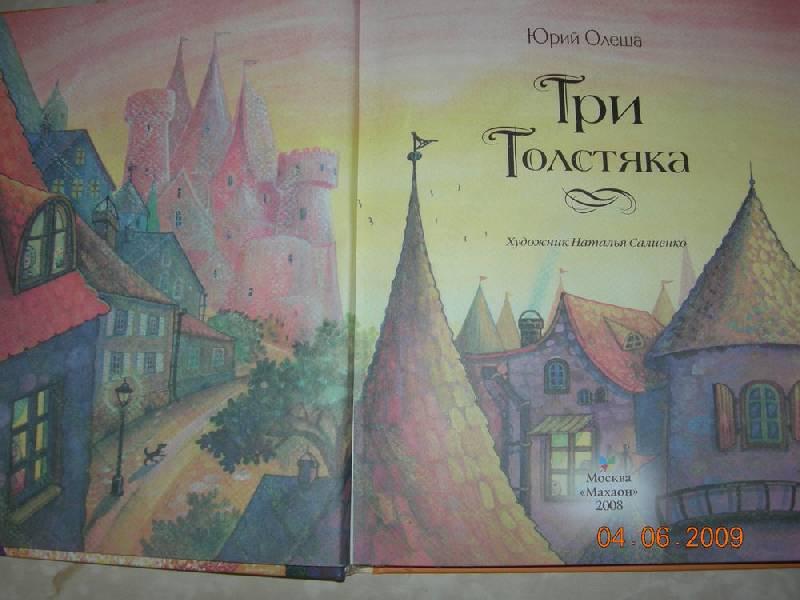 Иллюстрация 1 из 21 для Три толстяка - Юрий Олеша   Лабиринт - книги. Источник: Соловей