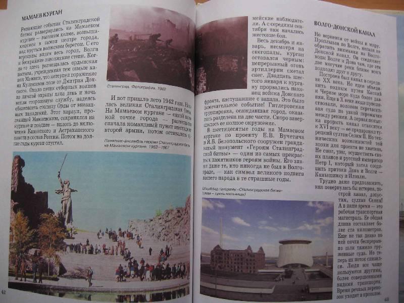 Иллюстрация 10 из 18 для Волга. От Валдая до Каспия - Майорова, Скоков | Лабиринт - книги. Источник: Red cat ;)