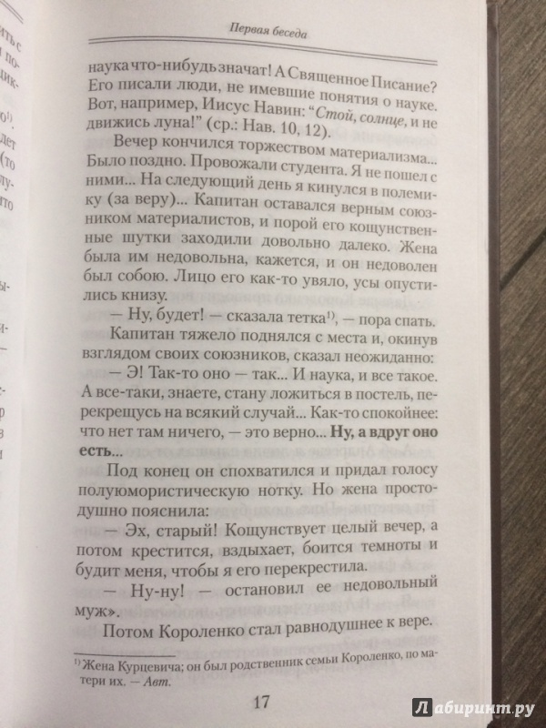 Иллюстрация 11 из 33 для Беседы в вагоне - Вениамин Митрополит   Лабиринт - книги. Источник: Светлана