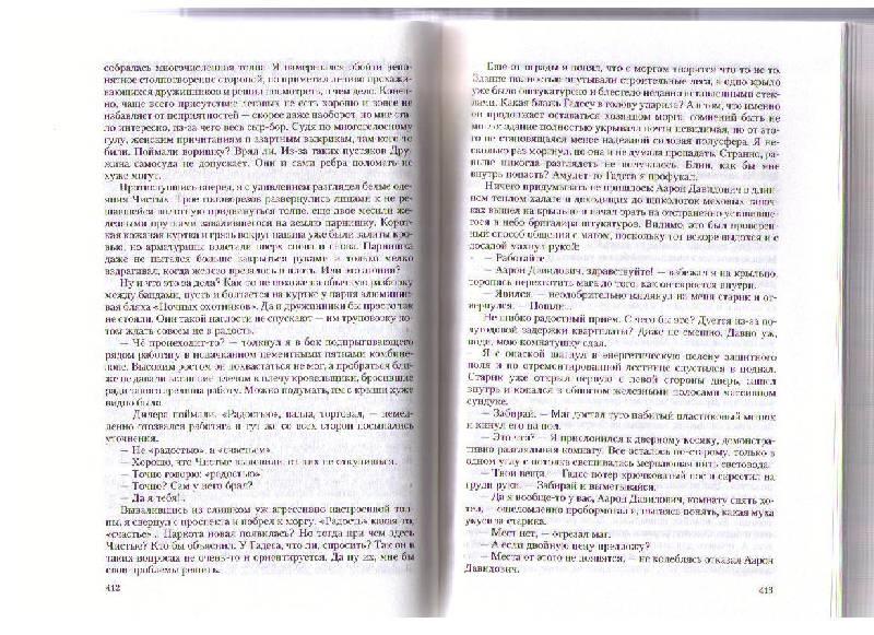 Иллюстрация 15 из 16 для Приграничье. Клинок стужи: Лед; Скользкий - Павел Корнев | Лабиринт - книги. Источник: Ya_ha