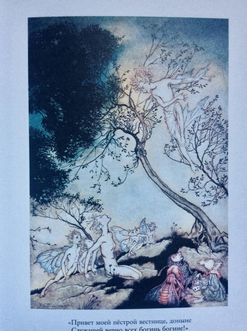 Иллюстрация 68 из 72 для Буря - Уильям Шекспир | Лабиринт - книги. Источник: Травкин  Сергей