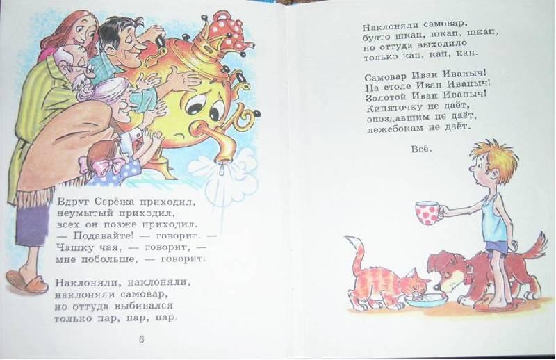 Иллюстрация 1 из 8 для Кораблик: Стихи для малышей - Даниил Хармс | Лабиринт - книги. Источник: Лана