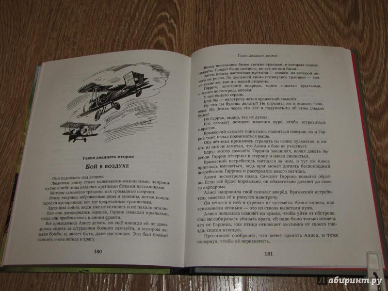 Иллюстрация 31 из 41 для Секрет черного камня - Кир Булычев   Лабиринт - книги. Источник: leo tolstoy