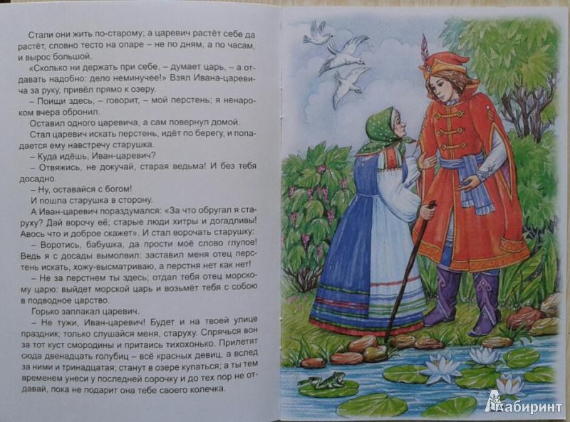 Картинка к сказке морской царь и василиса премудрая