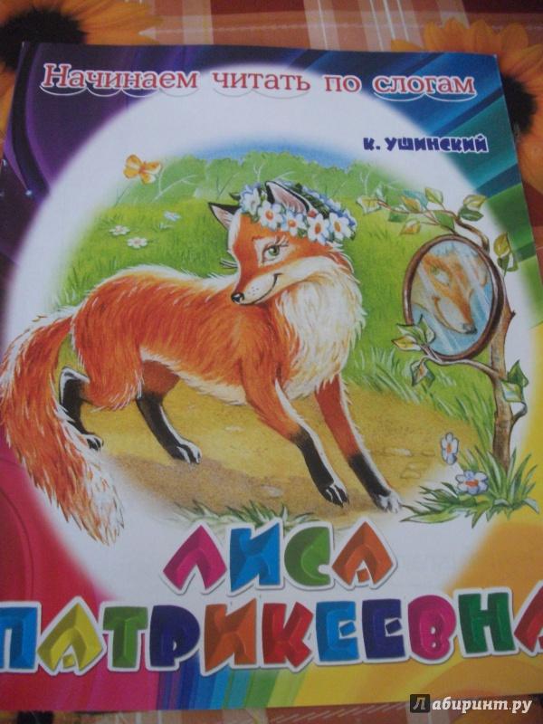 Сказка лиса патрикеевна картинка