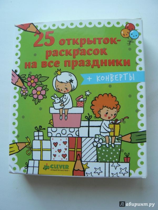 25 открыток-раскрасок на все праздники этом