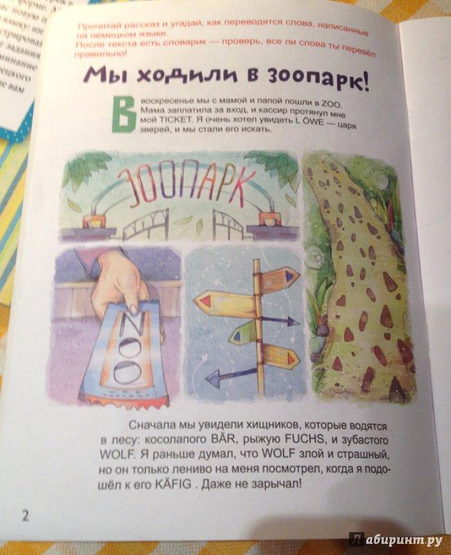 Иллюстрация 8 из 14 для Учим немецкие слова вместе с детьми: зоопарк - Каролина Малышенко | Лабиринт - книги. Источник: Милкина радость