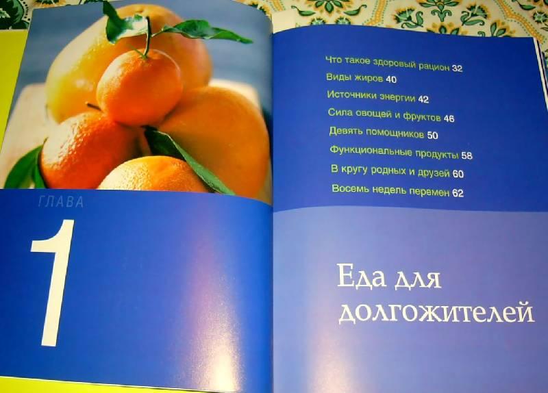 Иллюстрация 1 из 15 для Формула вечной молодости. Как сохранить здоровье на долгие годы - Амброуз Мэрилоу | Лабиринт - книги. Источник: Nika