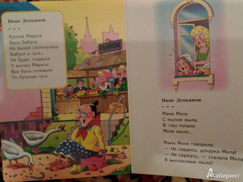 Иллюстрация 10 из 10 для Кукушка кукушонку купила капюшон. Скороговорки - Варденга, Демьянов, Грахов | Лабиринт - книги. Источник: Сидорова  Диана