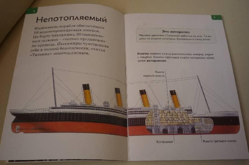 Иллюстрация 22 из 27 для Титаник - Салли Оджерс | Лабиринт - книги. Источник: Шлапак  Олеся Николаевна