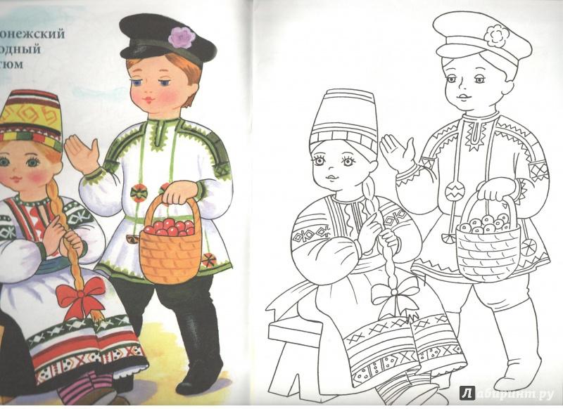 Раскраска посмотри и раскрась народные костюмы