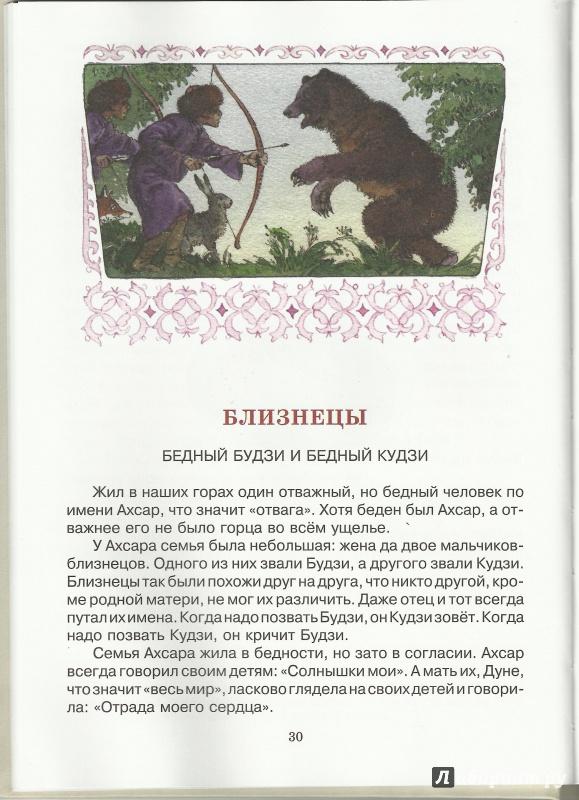 """Иллюстрация 6 из 32 для Сказки """"То ли было, то ли не было""""   Лабиринт - книги. Источник: Горбунова  Ольга"""