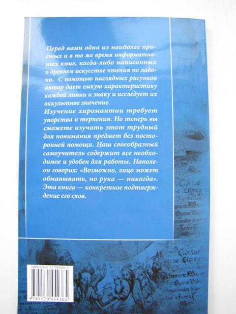 Иллюстрация 13 из 14 для Хиромантия для начинающих. Самоучитель - М. Катаккар | Лабиринт - книги. Источник: Павлюченкова  Наталья
