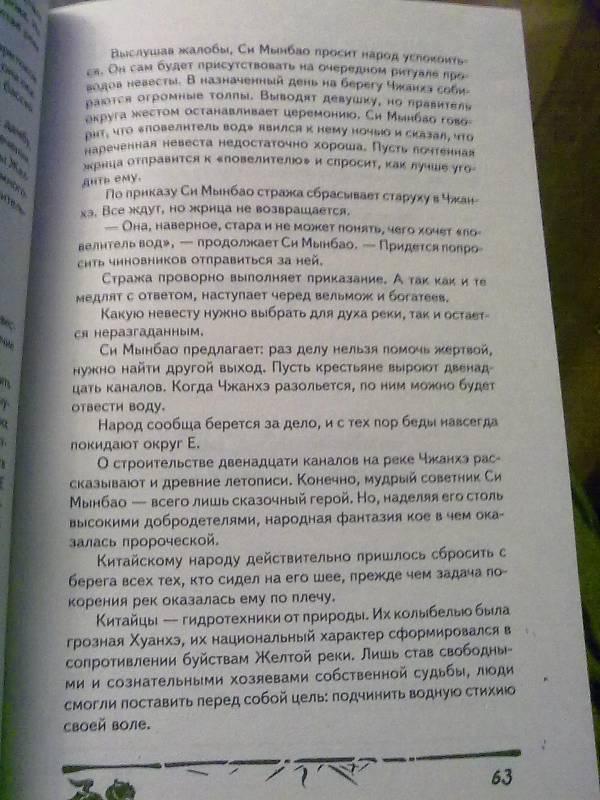 Иллюстрация 9 из 11 для Человек и дракон - Всеволод Овчинников | Лабиринт - книги. Источник: Гусева  Александра