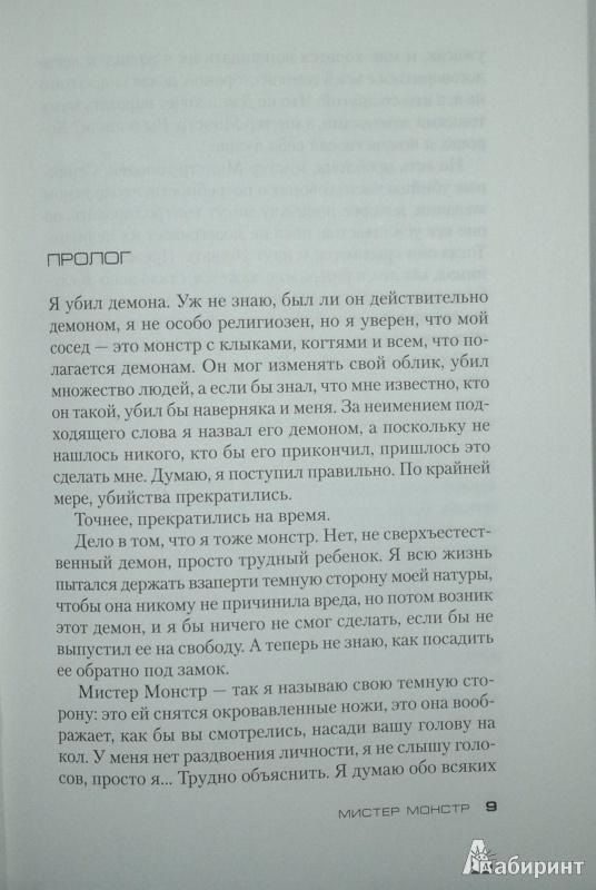 Иллюстрация 5 из 30 для Мистер Монстр - Дэн Уэллс   Лабиринт - книги. Источник: Леонид Сергеев