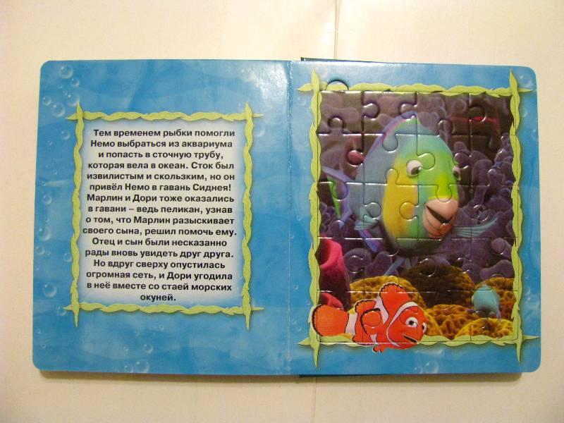 Иллюстрация 7 из 14 для В поисках Немо. Мозаика-малышка   Лабиринт - книги. Источник: Татьян@
