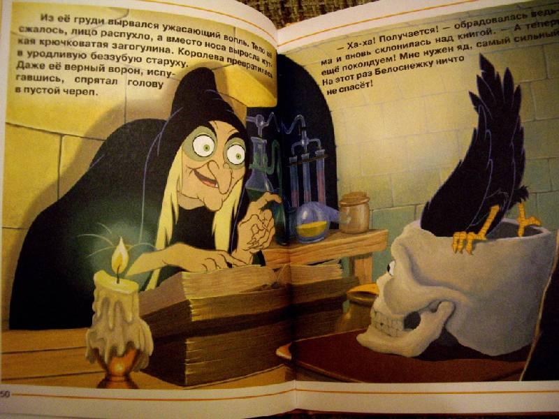 Иллюстрация 18 из 22 для Белоснежка и семь гномов. Золотая классика Уолта Диснея | Лабиринт - книги. Источник: irinka_kiv