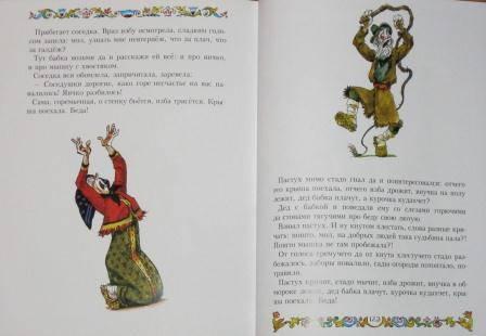 Иллюстрация 4 из 14 для Дедушкины сказки   Лабиринт - книги. Источник: Jila