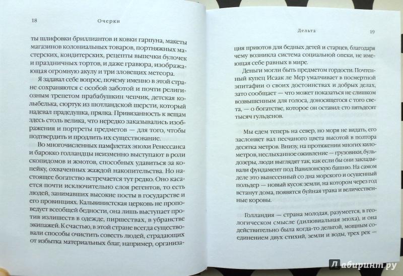 Иллюстрация 9 из 19 для Натюрморт с удилами - Збигнев Херберт | Лабиринт - книги. Источник: fionna_cake