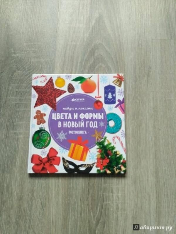 Иллюстрация 30 из 32 для Найди и покажи. Цвета и формы в Новый год - Анастасия Сотникова | Лабиринт - книги. Источник: Исачкина Наталья