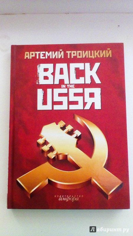 Иллюстрация 2 из 7 для Back in the USSR - Артемий Троицкий   Лабиринт - книги. Источник: Путилина  Ирина Сергеевна