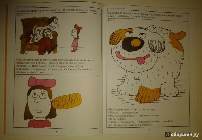 Иллюстрация 8 из 28 для Макси-пес Фик - Рудольф Чехура | Лабиринт - книги. Источник: молодцова  екатерина геннадьевна