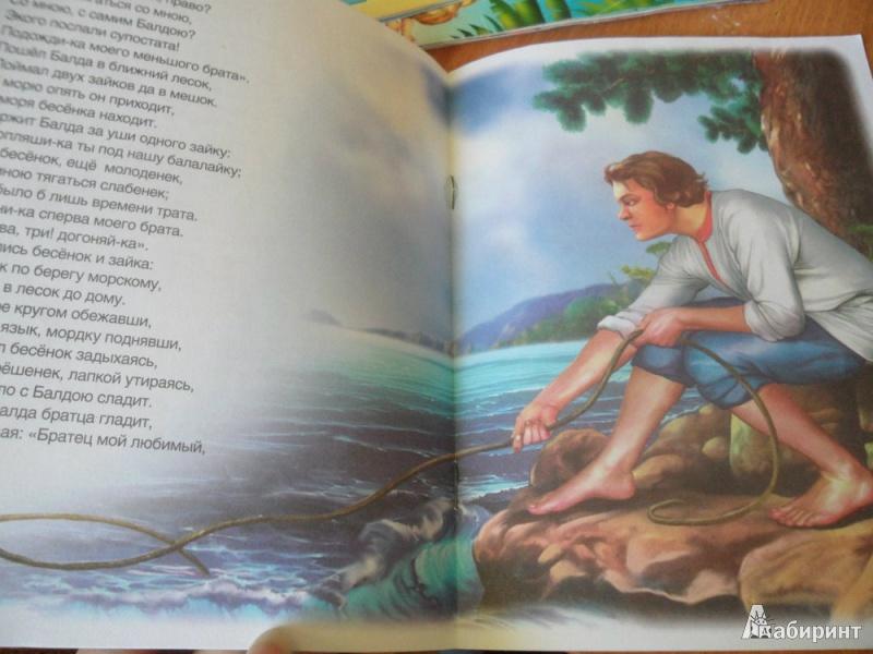 Иллюстрация 2 из 3 для Сказка о попе и работнике его Балде - Александр Пушкин | Лабиринт - книги. Источник: юлия д.