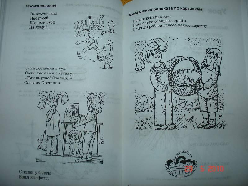 Иллюстрация 2 из 13 для Учимся говорить правильно за 20 минут в день. Уникальная система развития речи - Елена Анищенкова | Лабиринт - книги. Источник: urri23