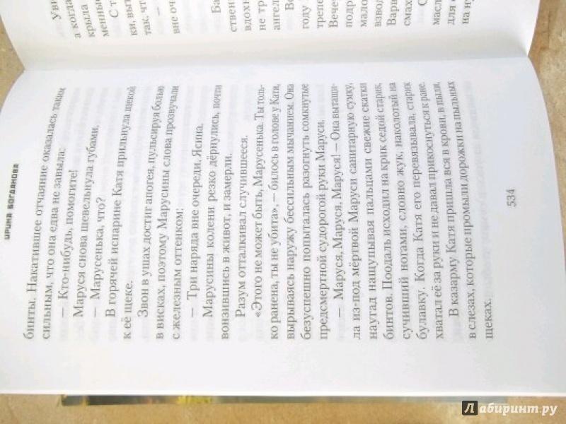 Иллюстрация 35 из 49 для Мера бытия - Ирина Богданова | Лабиринт - книги. Источник: Лабиринт