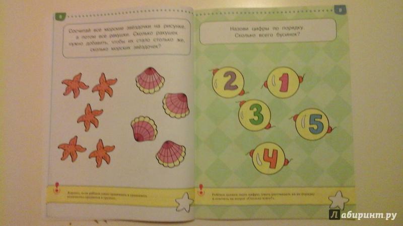 Иллюстрация 31 из 45 для Тесты. Первые шаги (3-4 года) - Ольга Земцова | Лабиринт - книги. Источник: manyaa