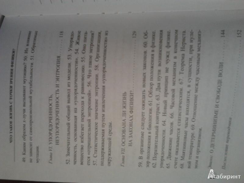 Иллюстрация 4 из 15 для Что такое жизнь с точки зрения физики? - Эрвин Шредингер | Лабиринт - книги. Источник: Ekaterina_Alexandrovna