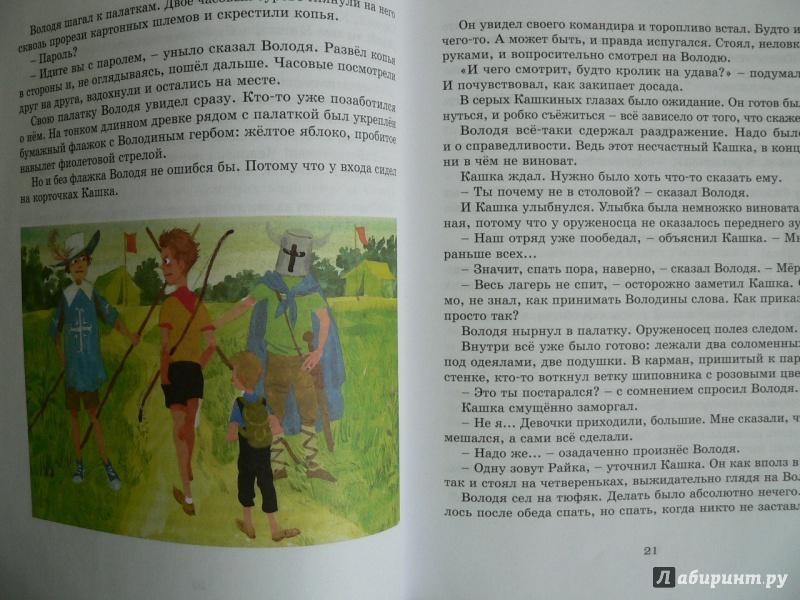 Иллюстрация 20 из 21 для Оруженосец Кашка - Владислав Крапивин | Лабиринт - книги. Источник: Nisengauz  Ирина