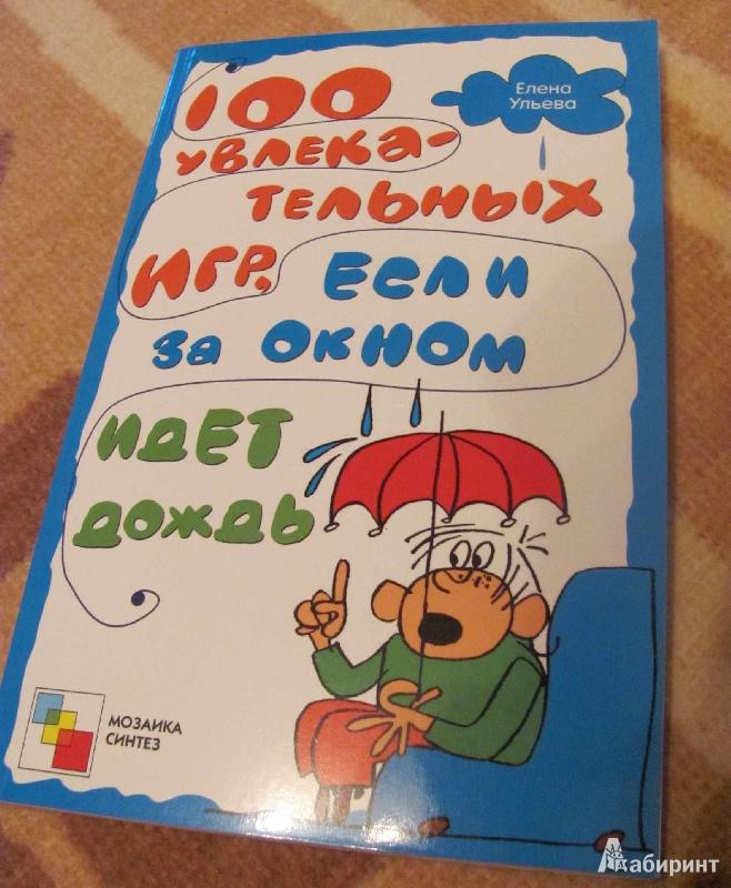 Иллюстрация 7 из 12 для 100 увлекательных игр, если за окном идет дождь - Елена Ульева | Лабиринт - книги. Источник: SaDacO