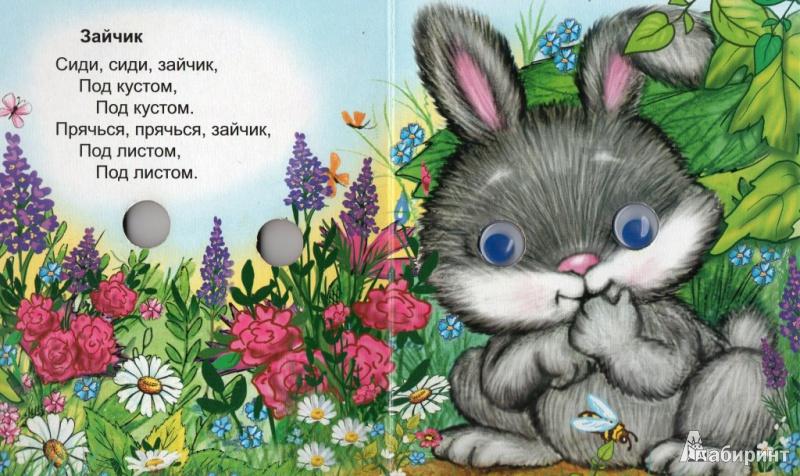 Иллюстрация 3 из 9 для Крохи в лесу - Татьяна Тонина   Лабиринт - книги. Источник: Светляк (НТ)