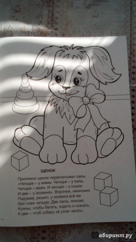 Иллюстрация 18 из 19 для Задачки-шутки - Тамара Крюкова | Лабиринт - книги. Источник: Шарова  Юлия