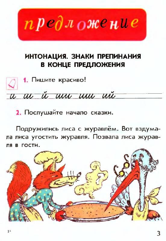 Иллюстрация 1 из 13 для Русский язык. Учебник для 1 класса начальной школы. В 2-х частях. Часть 1 - Зеленина, Хохлова | Лабиринт - книги. Источник: Кнопа2