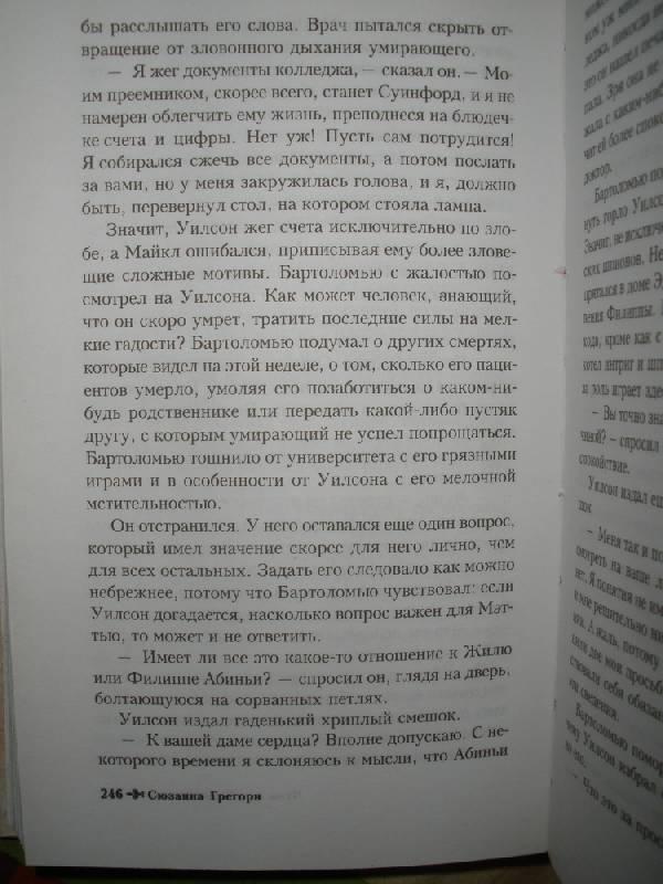 Иллюстрация 6 из 8 для Чума на оба ваши дома - Сюзанна Грегори   Лабиринт - книги. Источник: Прохорова  Анна Александровна