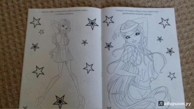 """Иллюстрация 3 из 9 для Раскраска """"WINX. Магия Винкс ..."""