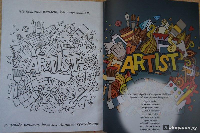 Иллюстрация 17 из 17 для Зендудлы. Творческий альбом ...