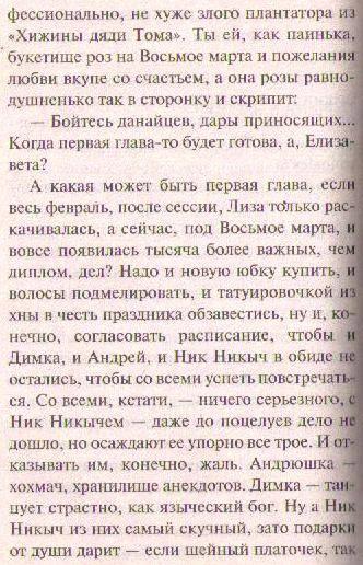 Иллюстрация 1 из 5 для Любовь считает до трех - Литвинова, Литвинов   Лабиринт - книги. Источник: Ya_ha